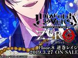 Diabolik Lovers Zero Vol.8 Reiji Sakamaki