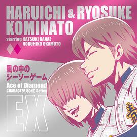 Kaze no Naka no Seesaw Game Cover.jpg