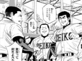 Seikō Academy