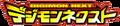 Digimonnext logo.png