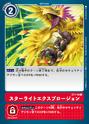 Starlight Explosion ST1-14 (DCG)