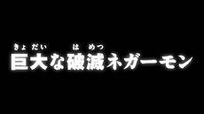 List of Digimon Adventure- episodes 65.jpg