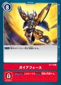 Gaia Force ST1-16 (DCG)