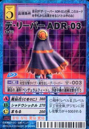 D-Reaper ADR-03