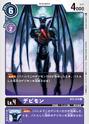 Devimon BT2-074 (DCG)