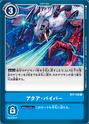 Aqua Viper BT4-102 (DCG)