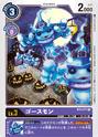 Ghostmon BT4-077 (DCG)