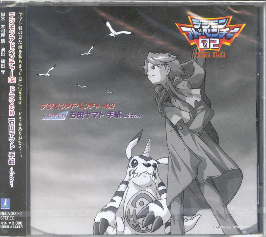 Digimon Adventure 02 Drama CD: Yamato Ishida Tegami -Letter-