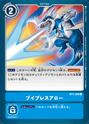 V-Breath Arrow BT1-098 (DCG)
