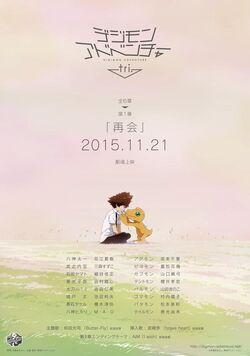 Digimon Adventure tri. Promotional Poster 3.jpg