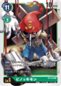 Pinochimon BT2-049 (DCG)