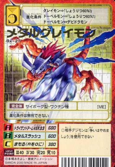 MetalGreymon (Anticuerpo X)