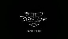 List of Digimon Adventure tri. episodes 02.jpg