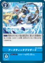 Arctic Blizzard BT2-094 (DCG)