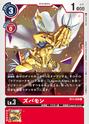 Zubamon BT3-008 (DCG)