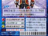 Card:Agunimon