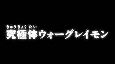 List of Digimon Adventure- episodes 30.jpg