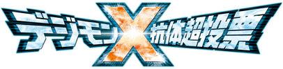 Digimon X-Antibody Super Vote Logo