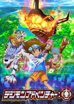 Digimonadventure reboot poster (1).jpg