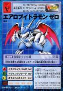 Zeromaru (Aero V-Dramon)
