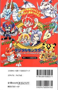 Digital Monster I'll Become the Digimon King! b.jpg