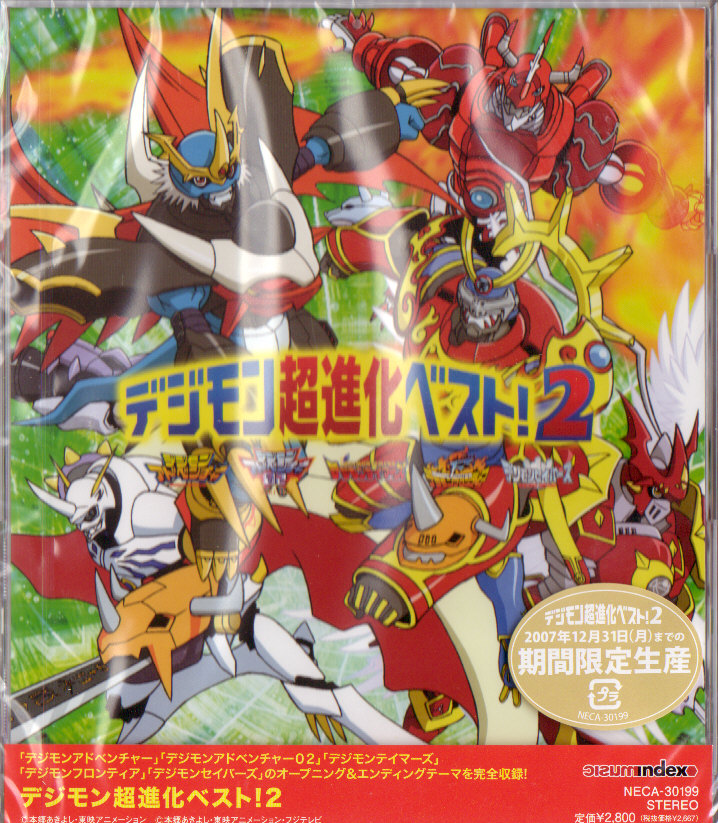 Digimon Choshinka Best 2!