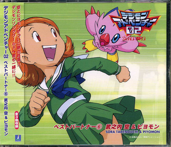 Best Partner 6 Takenouchi Sora & Piyomon