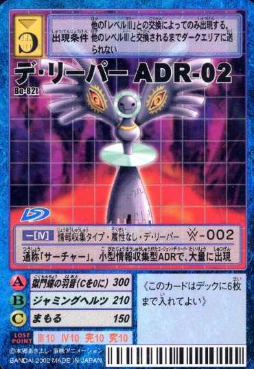 D-Reaper ADR-02
