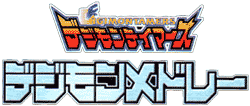Digimonmedley logo.png