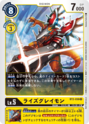 RizeGreymon BT2-038 (Alt) (DCG)