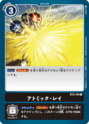Atomic Ray BT2-104 (DCG)