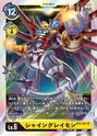 ShineGreymon BT2-041 (DCG)
