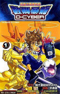 List of Digimon D-Cyber chapters V1.jpg