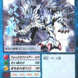 Card:Garurumon