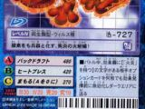 Card:Salamandermon