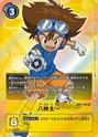 Yagami Taichi BT4-094 (Alt) (DCG)