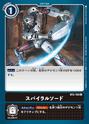 Spiral Sword BT2-103 (DCG)