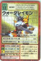 WarGreymonX-Bx-152