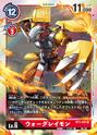 WarGreymon BT1-025 (DCG)