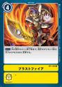 Blast Fire BT1-105 (DCG)