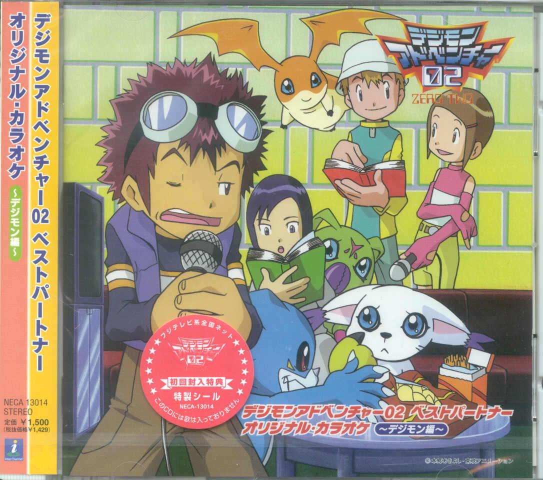 Best Partner Original Karaoke~Digimon~