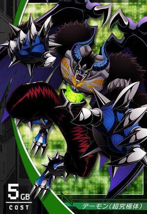 Daemon (Ultra)