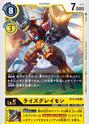 RizeGreymon BT2-038 (DCG)