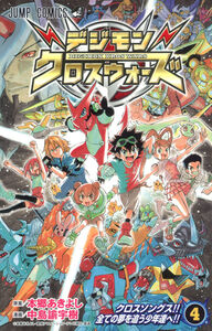 List of Digimon Xros Wars chapters V4.jpg