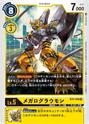 MegaloGrowmon BT4-046 (DCG)