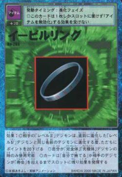 Evil Ring Bo-269 (DM).jpg