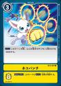 Neko Punch BT2-097 (DCG)