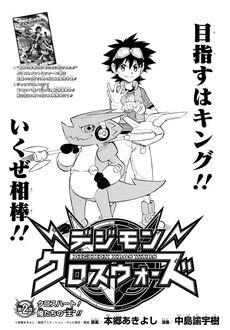 List of Digimon Xros Wars chapters 2.jpg