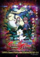Digimon Ghost Game (Poster 02)