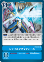 Shining V Force BT2-096 (DCG)